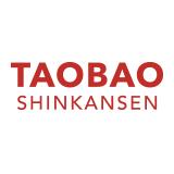 タオバオ新幹線