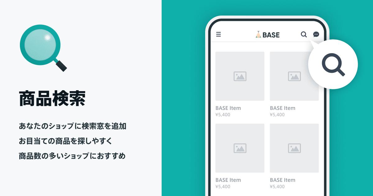 商品検索   BASE Apps