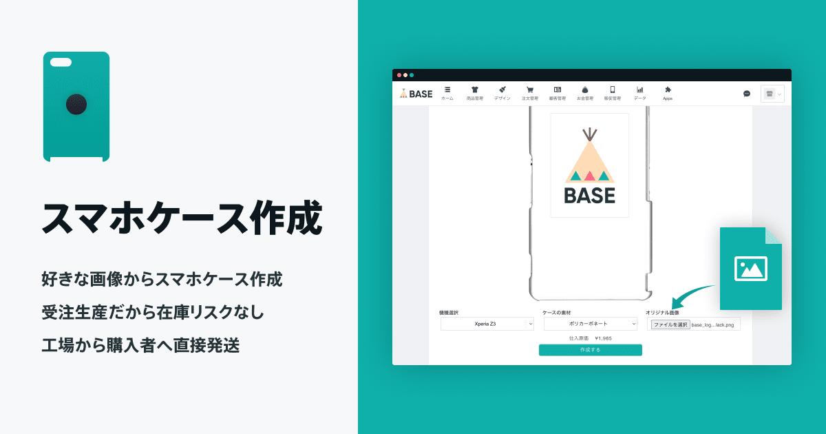 スマホケース作成 | BASE Apps