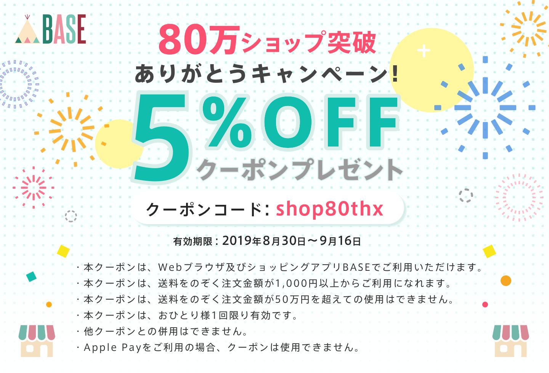 【8/30~9/16期間限定!】5%OFFクーポンプレゼントのお知らせ